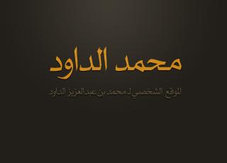 ونطق الصمت    للتحميل « محمد الداود